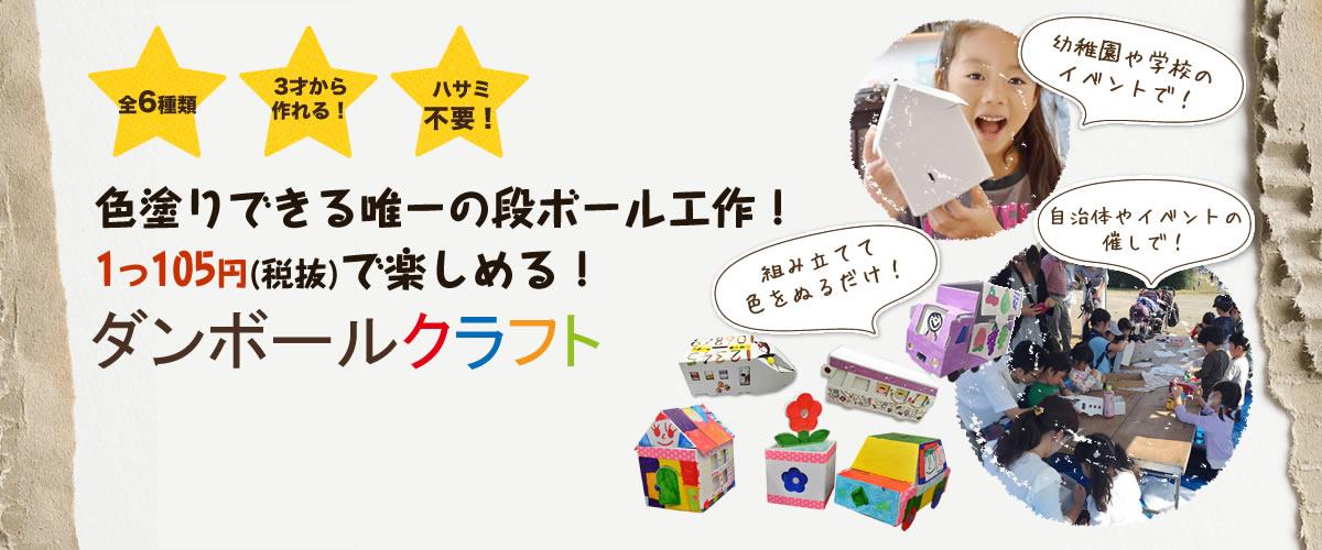 色塗りできる唯一の段ボール工作!1つ100円(税抜)で楽しめる!ダンボールクラフト